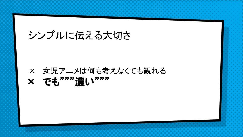 """シンプルに伝える大切さ × 女児アニメは何も考えなくても観れる × でも""""""""""""濃い"""""""""""""""