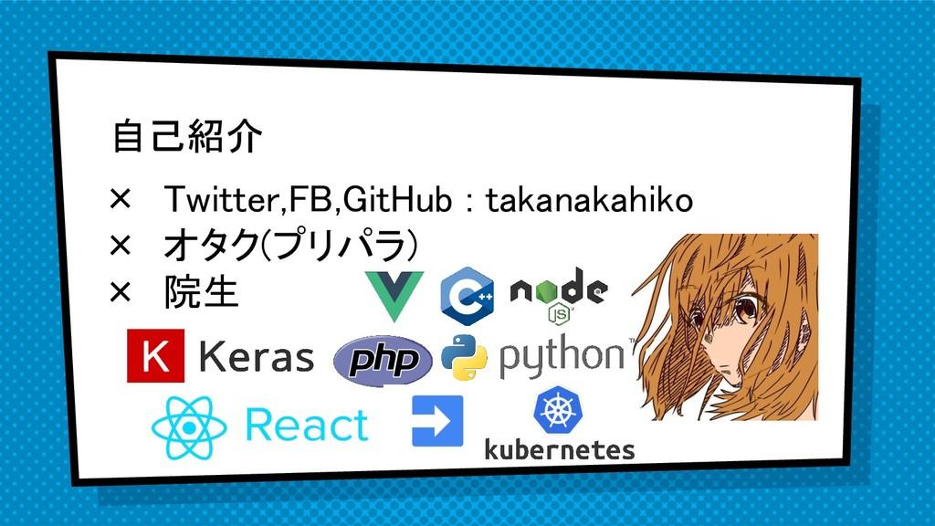 自己紹介 × Twitter,FB,GitHub : takanakahiko × オタク(プ...