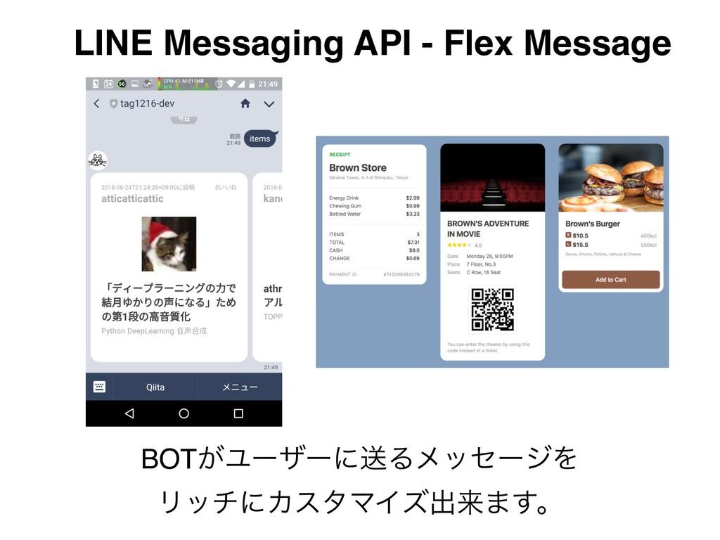 LINE Messaging API - Flex Message BOT͕ϢʔβʔʹૹΔϝο...