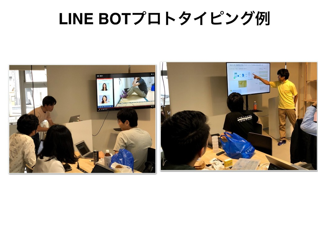 LINE BOTϓϩτλΠϐϯάྫ