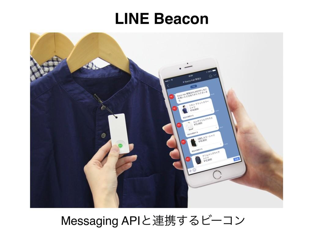 LINE Beacon Messaging APIͱ࿈ܞ͢ΔϏʔίϯ