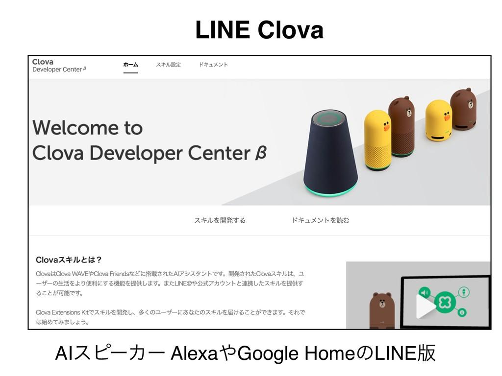 LINE Clova AIεϐʔΧʔ AlexaGoogle HomeͷLINE൛
