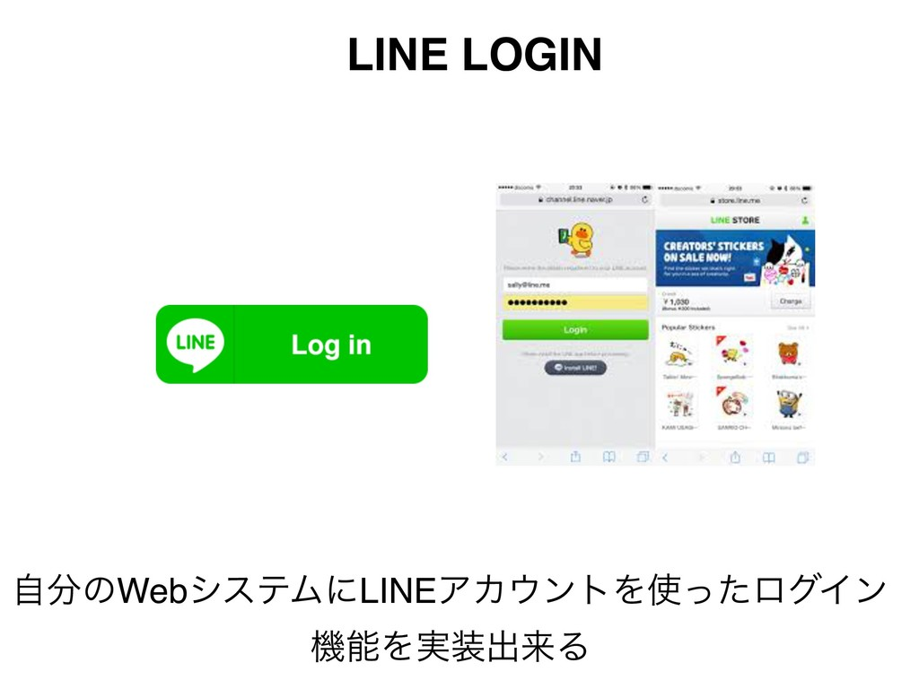LINE LOGIN ࣗͷWebγεςϜʹLINEΞΧϯτΛͬͨϩάΠϯ ػΛ࣮ग़དྷΔ