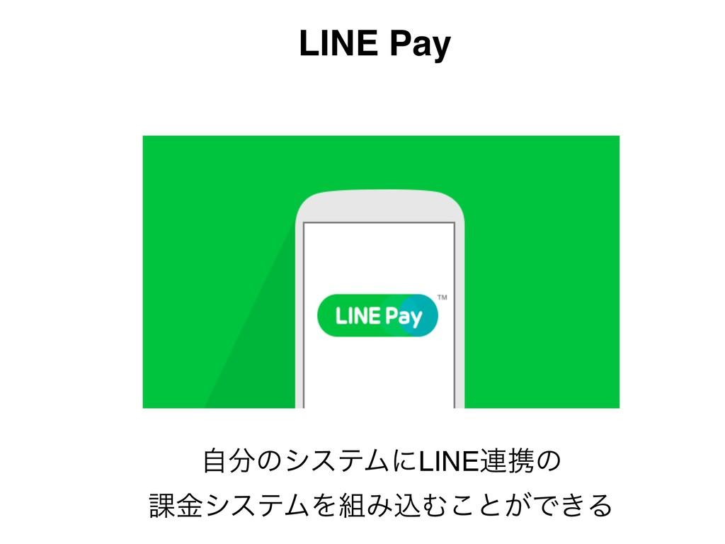 LINE Pay ࣗͷγεςϜʹLINE࿈ܞͷ ՝ۚγεςϜΛΈࠐΉ͜ͱ͕Ͱ͖Δ