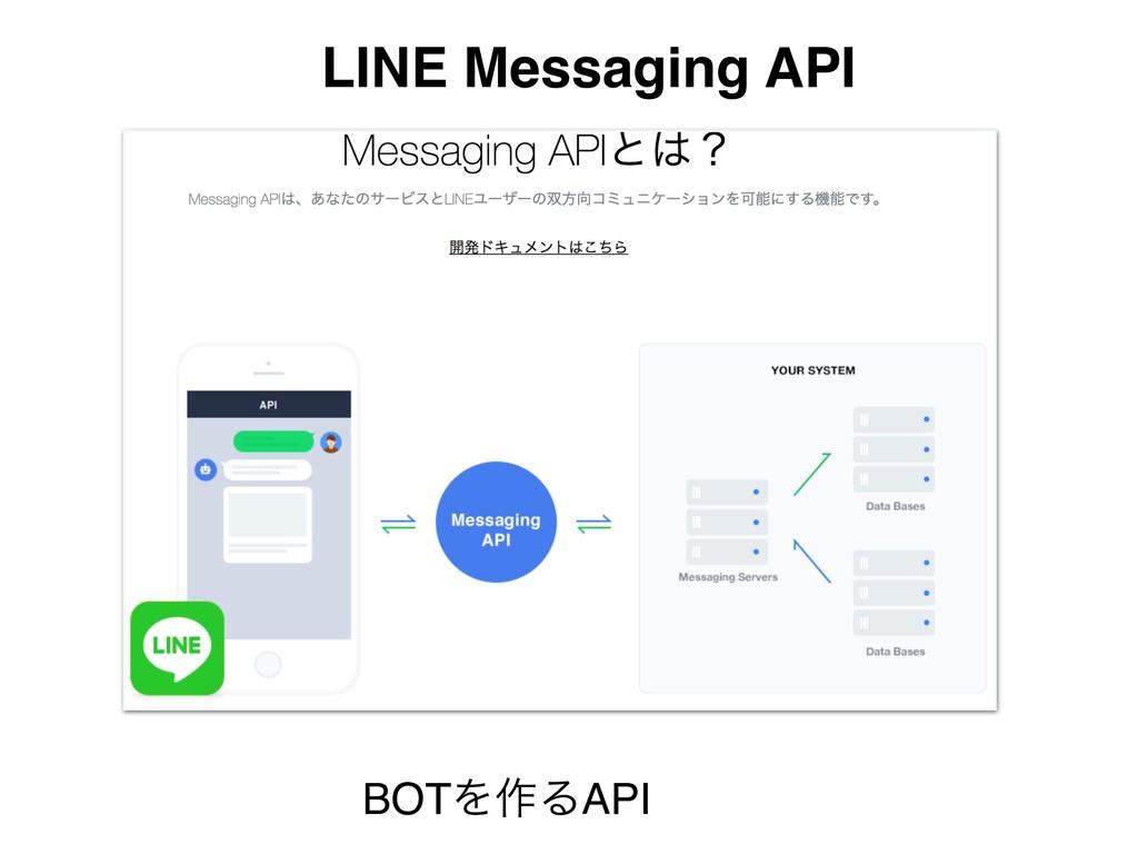 LINE Messaging API BOTΛ࡞ΔAPI