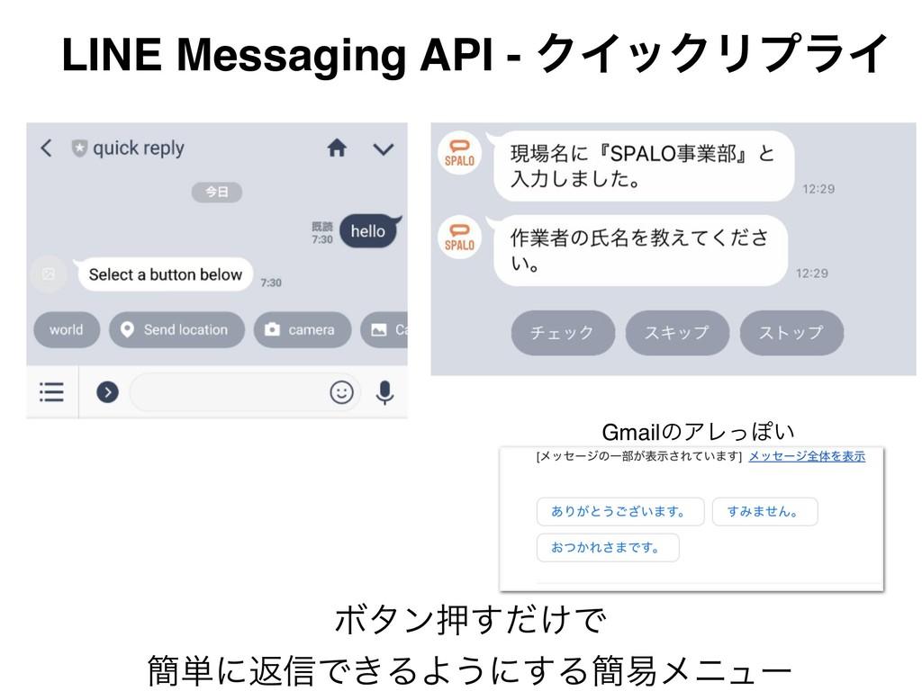 LINE Messaging API - ΫΠοΫϦϓϥΠ Ϙλϯԡ͚ͩ͢Ͱ ؆୯ʹฦ৴Ͱ͖Δ...