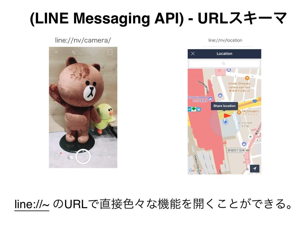 (LINE Messaging API) - URLεΩʔϚ line://~ ͷURLͰ...