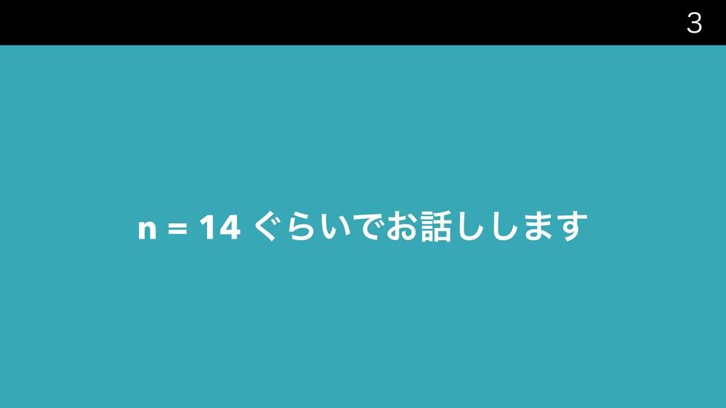 n = 14 ͙Β͍Ͱ͓͠͠·͢
