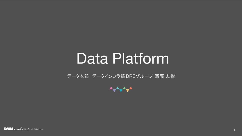 © DMM.com Data Platform データ本部 データインフラ部 DREグループ ...