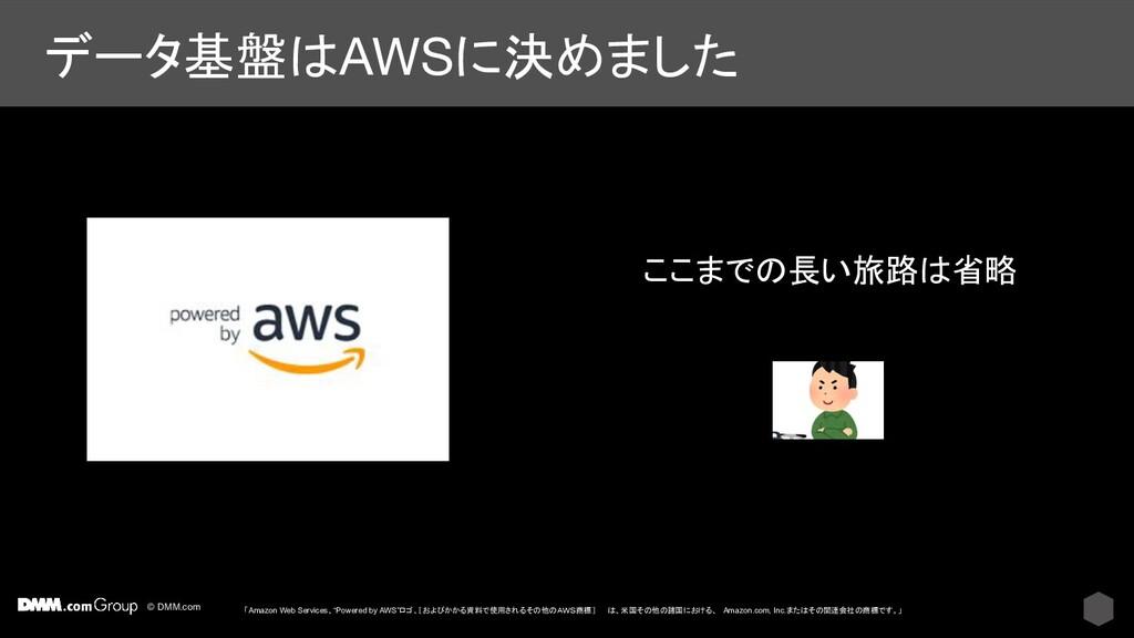 © DMM.com ここまでの長い旅路は省略 データ基盤はAWSに決めました 「Amazon ...