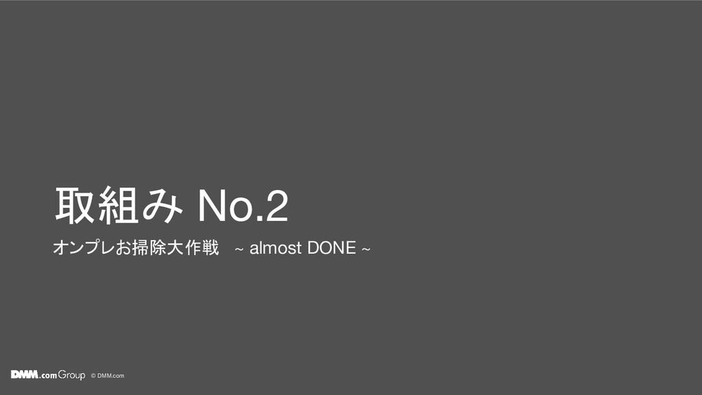 © DMM.com 取組み No.2 オンプレお掃除大作戦 ~ almost DONE ~