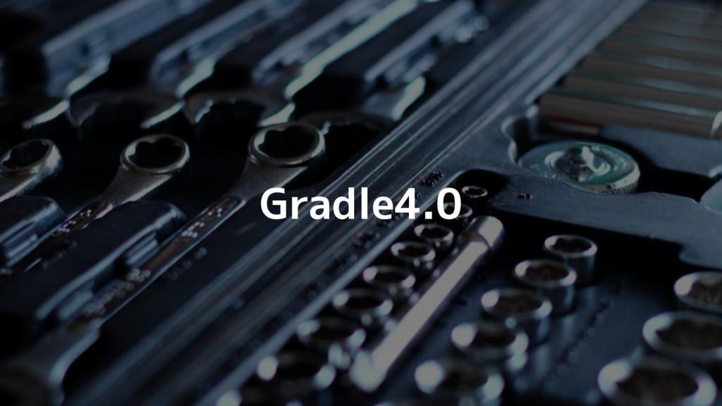 Gradle4.0