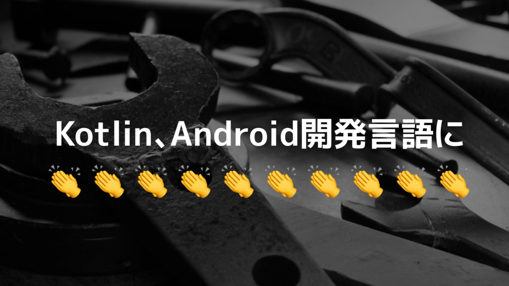 Kotlin、Android開発言語に