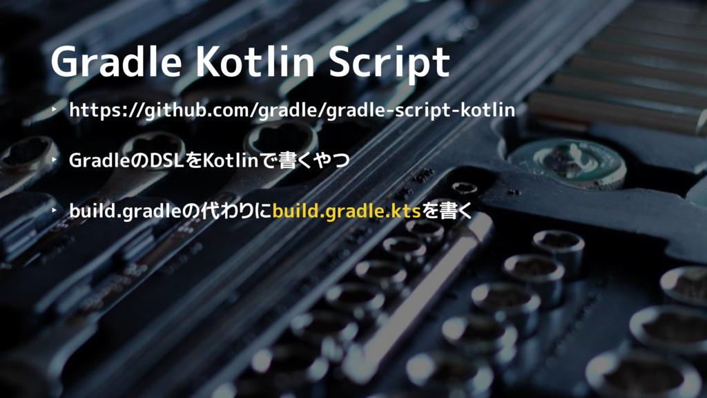 Gradle Kotlin Script ‣ https://github.com/gradl...