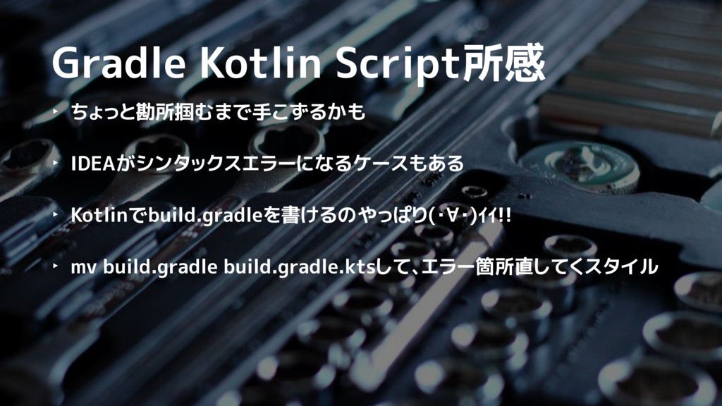 Gradle Kotlin Script所感 ‣ ちょっと勘所掴むまで手こずるかも ‣ IDE...