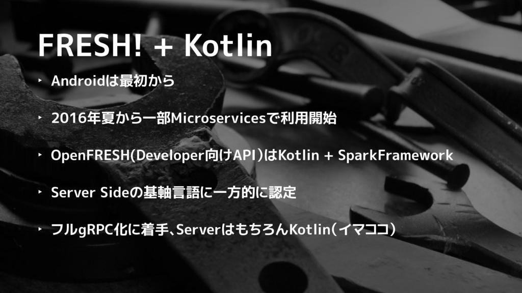 FRESH! + Kotlin ‣ Androidは最初から ‣ 2016年夏から一部Micr...