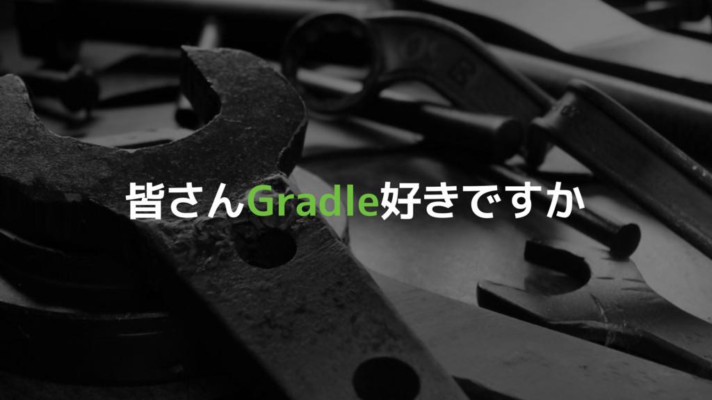 皆さんGradle好きですか