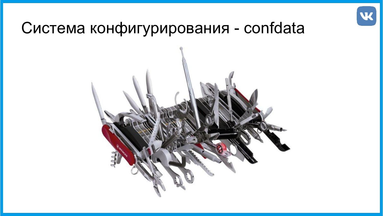 Система конфигурирования - confdata