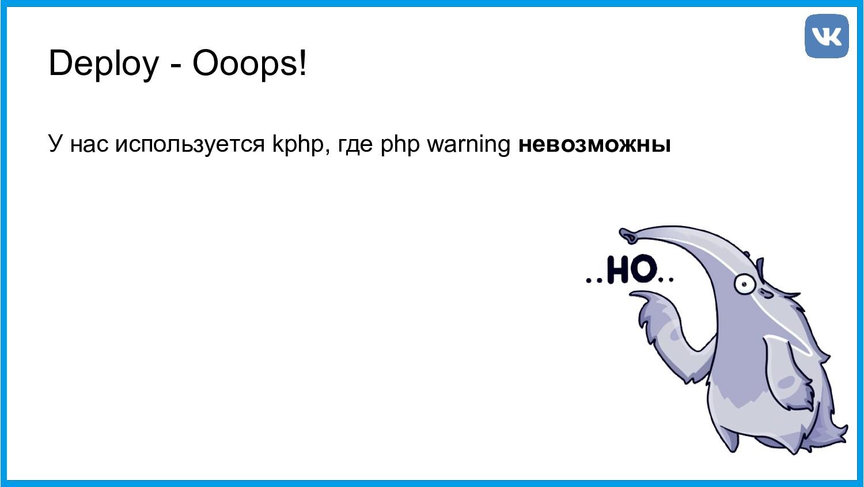 Deploy - Ooops! У нас используется kphp, где ph...