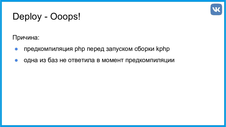 Deploy - Ooops! Причина: ● предкомпиляция php п...