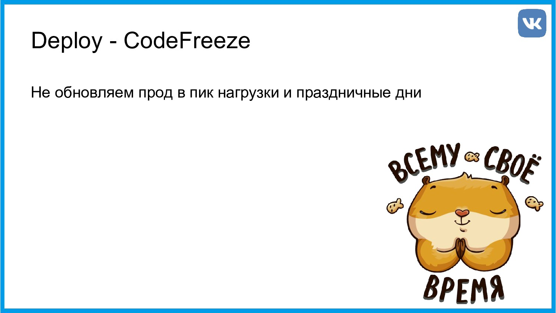 Deploy - CodeFreeze Не обновляем прод в пик наг...