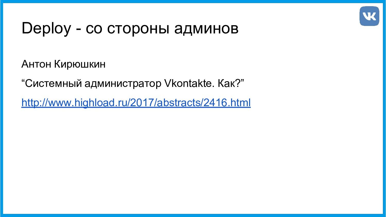 """Deploy - со стороны админов Антон Кирюшкин """"Сис..."""