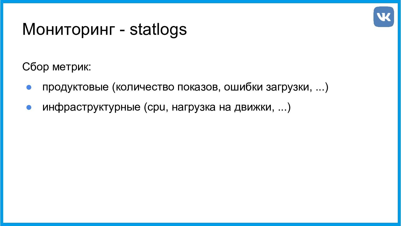 Мониторинг - statlogs Сбор метрик: ● продуктовы...