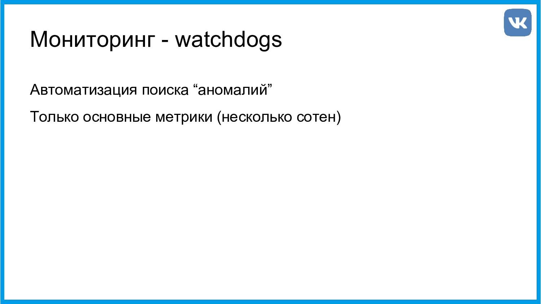 "Мониторинг - watchdogs Автоматизация поиска ""ан..."