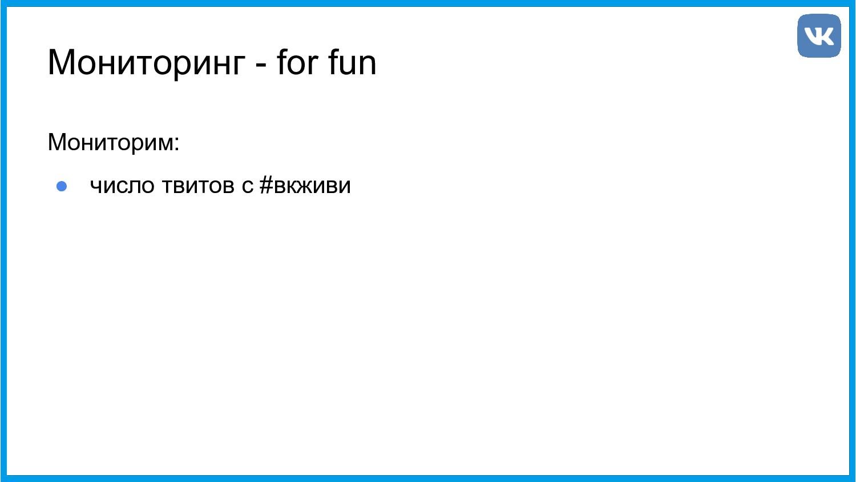 Мониторинг - for fun Мониторим: ● число твитов ...