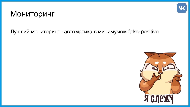 Мониторинг Лучший мониторинг - автоматика с мин...