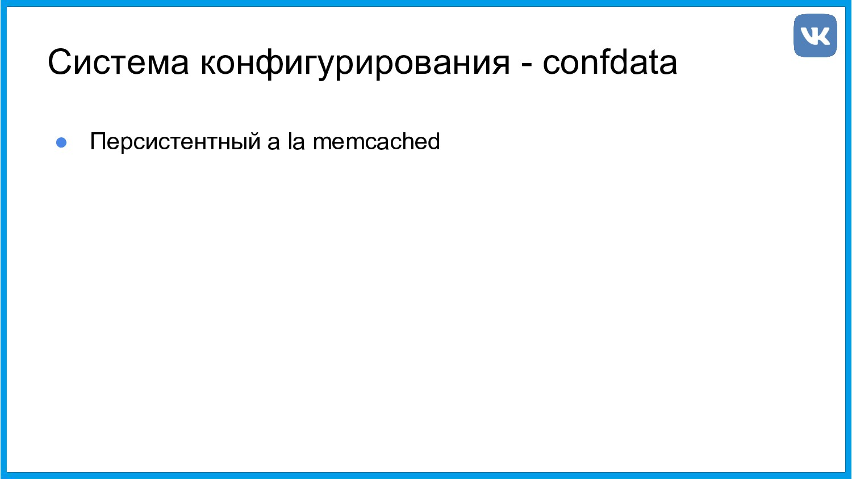 Система конфигурирования - confdata ● Персистен...
