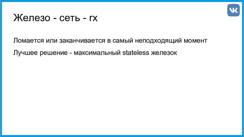 Железо - сеть - rx Ломается или заканчивается в...
