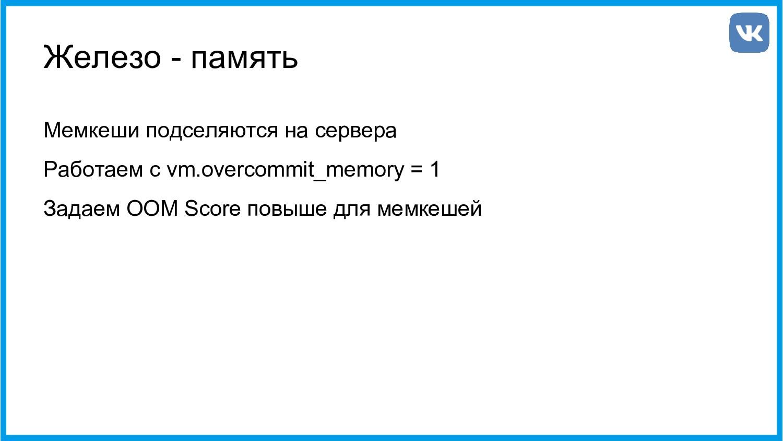 Железо - память Мемкеши подселяются на сервера ...