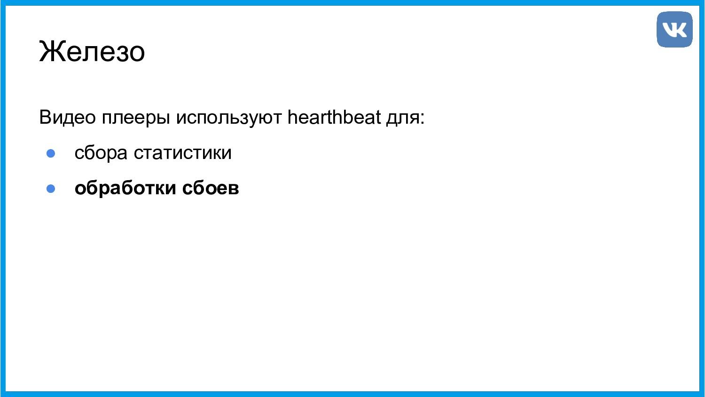 Железо Видео плееры используют hearthbeat для: ...