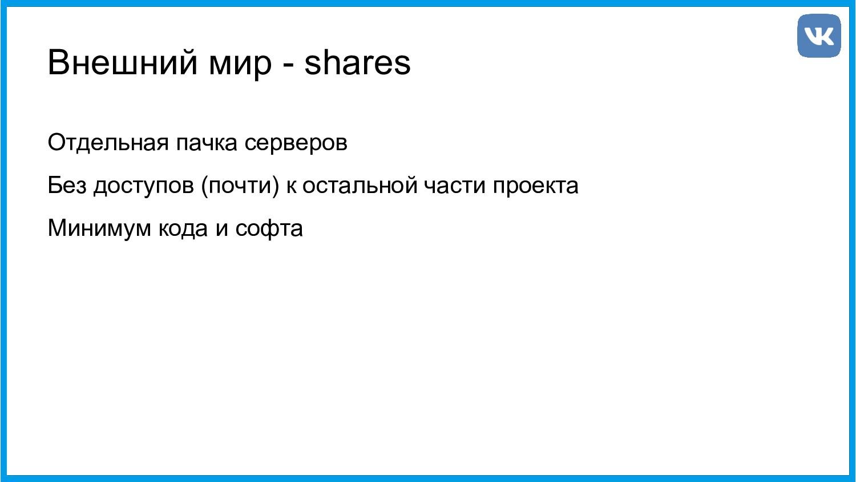 Внешний мир - shares Отдельная пачка серверов Б...