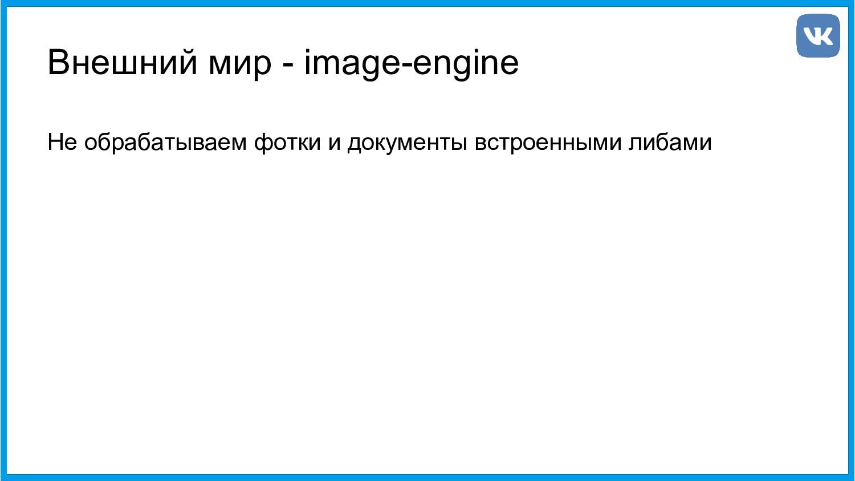 Внешний мир - image-engine Не обрабатываем фотк...