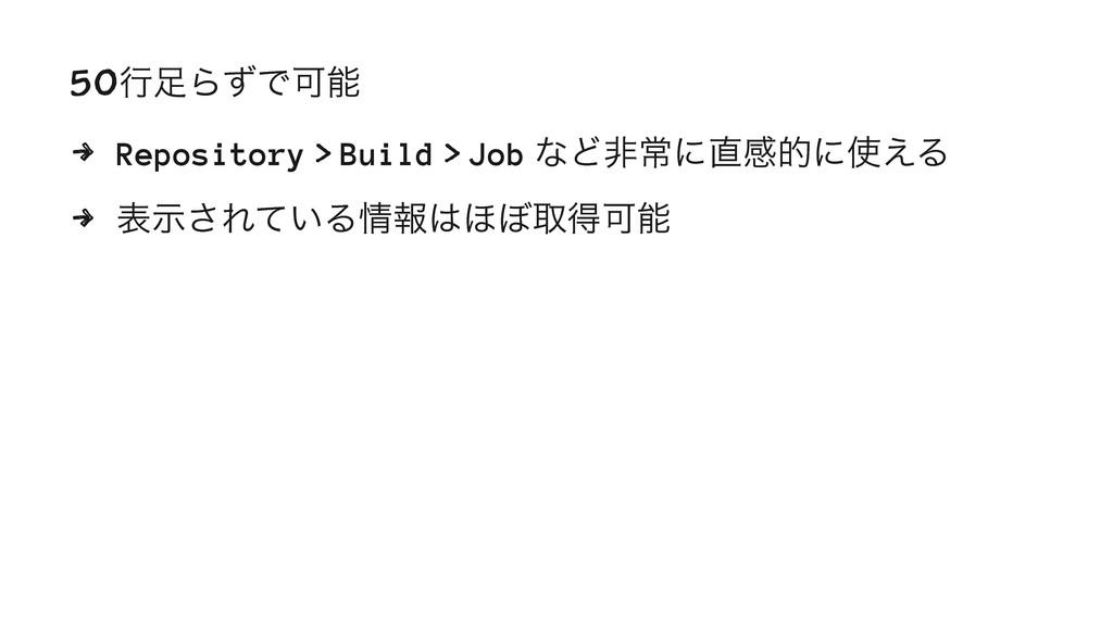 50ߦΒͣͰՄ 4 Repository > Build > Job ͳͲඇৗʹײతʹ...