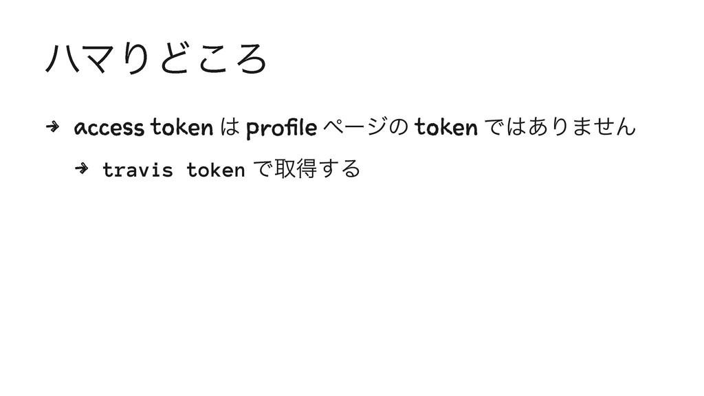 ϋϚΓͲ͜Ζ 4 access token  profile ϖʔδͷ token Ͱ͋Γ...