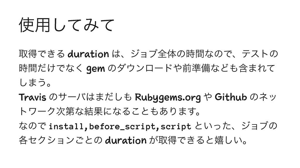 ༻ͯ͠Έͯ औಘͰ͖Δ duration ɺδϣϒશମͷؒͳͷͰɺςετͷ ͚ؒͩͰͳ...