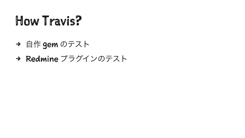 How Travis? 4 ࣗ࡞ gem ͷςετ 4 Redmine ϓϥάΠϯͷςετ