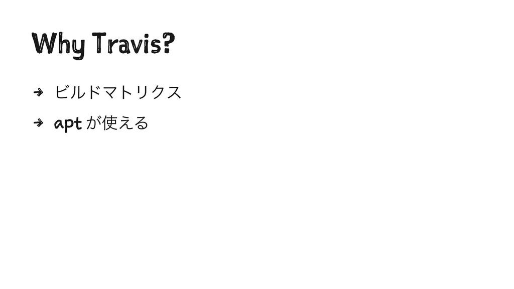 Why Travis? 4 ϏϧυϚτϦΫε 4 apt ͕͑Δ