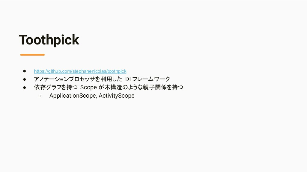 Toothpick ● https://github.com/stephanenicolas/...