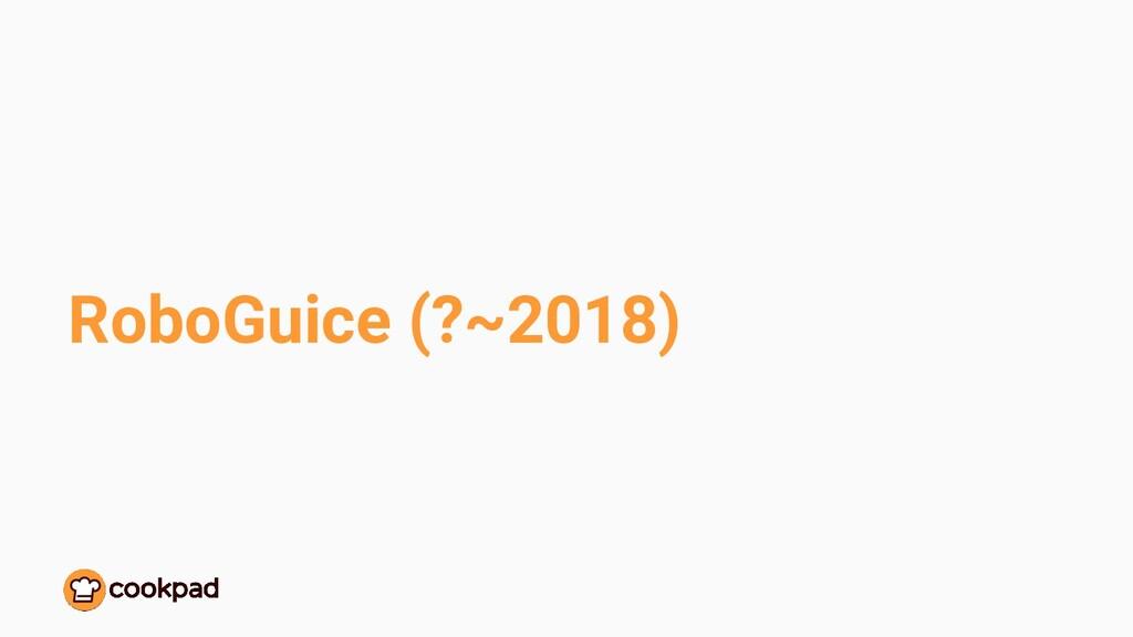 RoboGuice (?~2018)