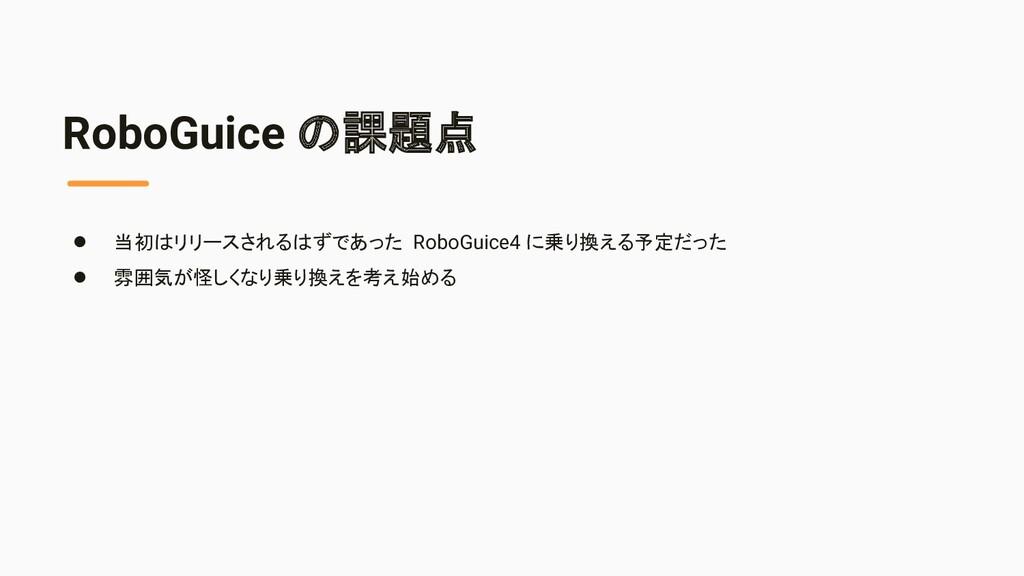 RoboGuice の課題点 ● 当初はリリースされるはずであった RoboGuice4 に乗...