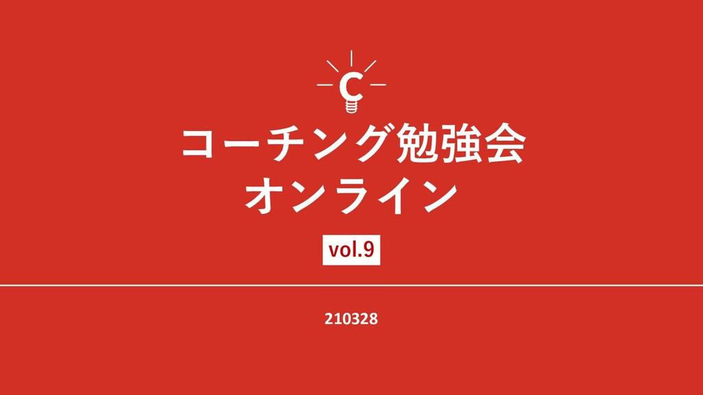 210328 vol.9 コーチング勉強会 オンライン