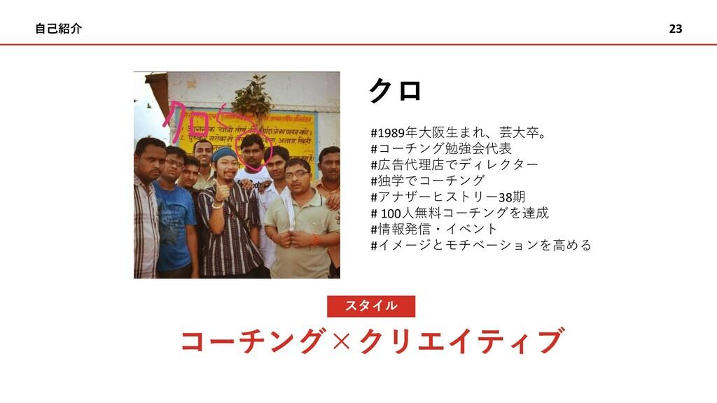 自己紹介 23 コーチング×クリエイティブ #1989年大阪生まれ、芸大卒。 #コーチング勉強...