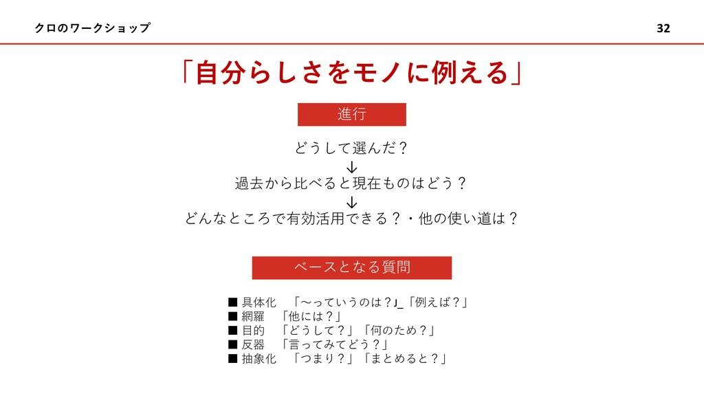 クロのワークショップ 32 進行 ベースとなる質問 ■ 具体化 「〜っていうのは?J_「例えば...