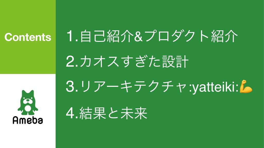 1.ࣗݾհ&ϓϩμΫτհ 2.ΧΦε͗ͨ͢ઃܭ 3.ϦΞʔΩςΫνϟ:yatteiki: ...