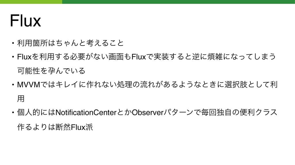 Flux • ར༻ՕॴͪΌΜͱߟ͑Δ͜ͱ • FluxΛར༻͢Δඞཁ͕ͳ͍ը໘FluxͰ࣮...