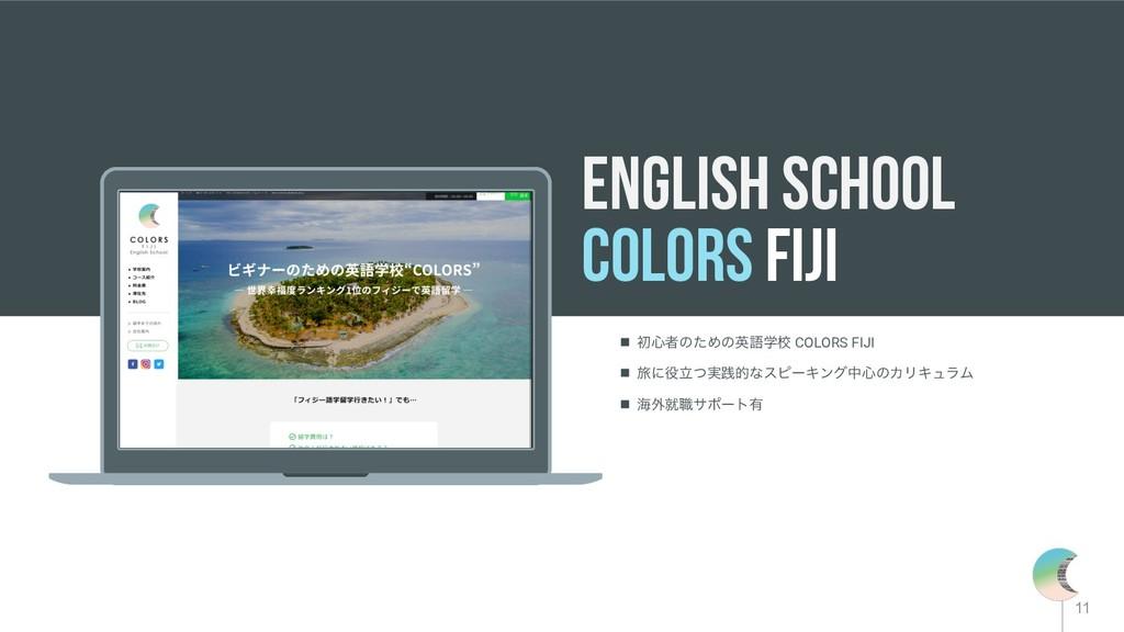 11 English school colors fiji n ॳ৺ऀͷͨΊͷӳޠֶߍ CO...